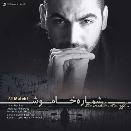 دانلود  آهنگ  علی ملکی  شماره خاموش