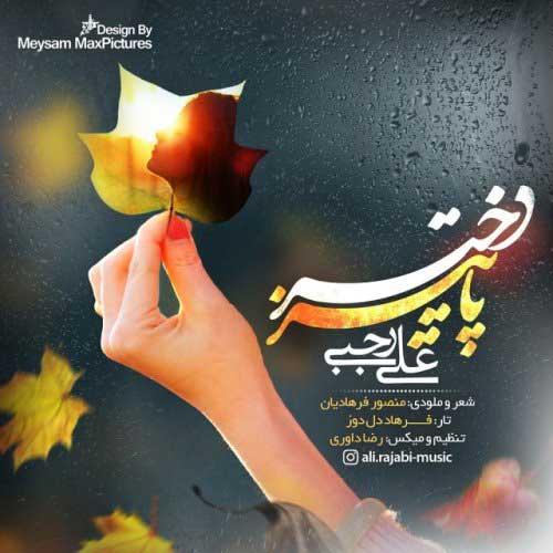 دانلود  آهنگ  علی رجبی  دختر پاییز