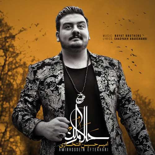 دانلود  آهنگ  امیر حسین افتخاری  حلالم کن
