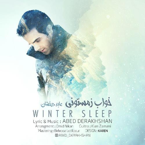 دانلود  آهنگ  عابد درخشان  خواب زمستانی