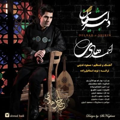 دانلود آهنگ احمد هادی دلبر شیرین