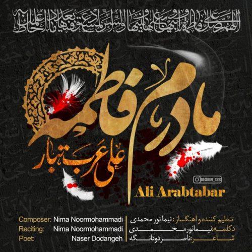 دانلود آهنگ علی عرب تبار مادرم فاطمه