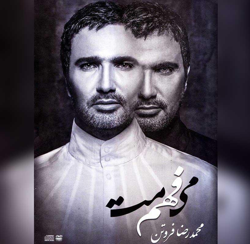 دانلود آلبوممحمدرضا فروتن میفهممت