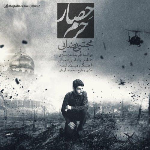 دانلود آهنگ مجتبی رضایی حصار حرم