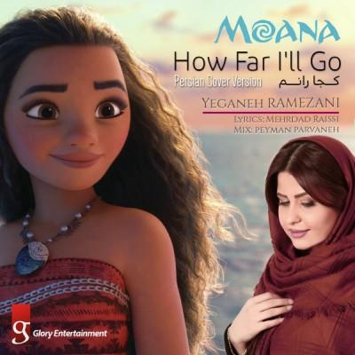 دانلود آهنگ یگانه رمضانی کجا رانم (معنا)