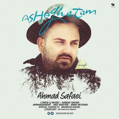 دانلود  آهنگ  احمد صفایی  عاشقتم