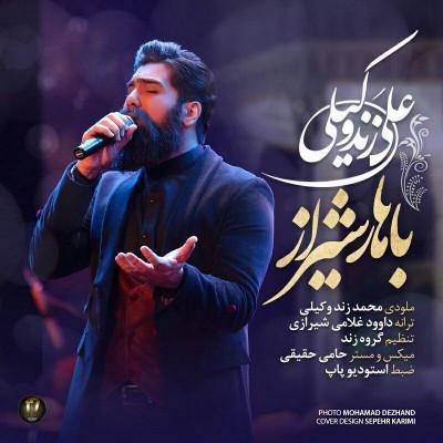 دانلود  آهنگ  علی زند وکیلی  بهار شیراز