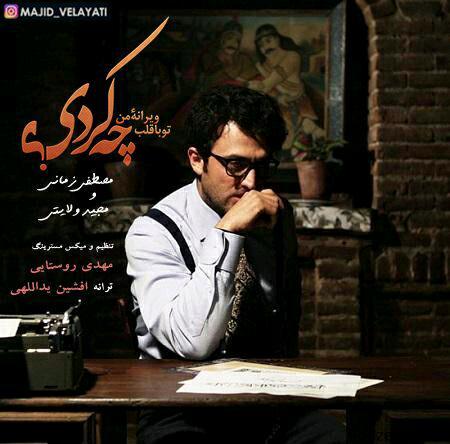 دانلود دکلمه مصطفی زمانی تو با قلب ویرانه من چه کردی Mostafa Zamani Che Kardi (ft Majid Velayati) , دانلود آهنگ مصطفی زمانی چه کردی