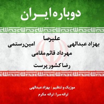 دانلود  آهنگ    امین رستمی    و بهزاد عبدالهی   دوباره ایران