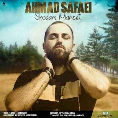دانلود  آهنگ  احمد صفایی  شدم مریضت