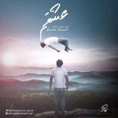 دانلود  آهنگ  احمد سلو  عشقم