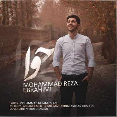 دانلود  آهنگ  محمدرضا ابراهیمی   حوا