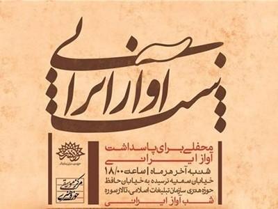 دانلود شب آواز ایرانی بیست و سومین ویژهبرنامه شب آواز ایرانی