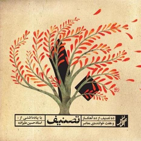 دانلود آلبوم موسیقی 10 تصنیف معرفی آلبوم موسیقی 10 تصنیف توسط حسین علیزاده