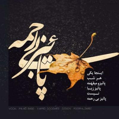 دانلود  آهنگ  میلاد بابایی  پاییز برگشته