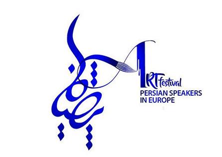 دانلود استادان موسیقی ایران نمایشگاه عکس استادان موسیقی ایران در پاریس