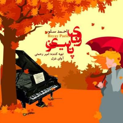 دانلود آهنگ احمد سلو رویای پاییزی