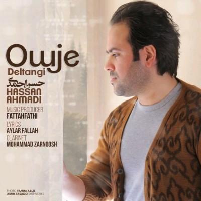 دانلود آهنگ حسن احمدی اوج دلتنگی