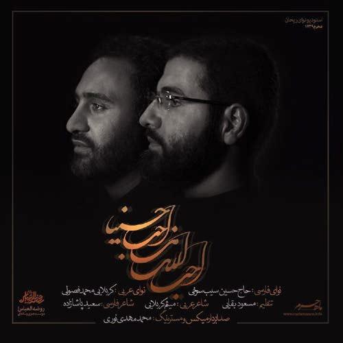دانلود آهنگ حسین سیب سرخی و محمد فصولی احب الله من احب حسینا