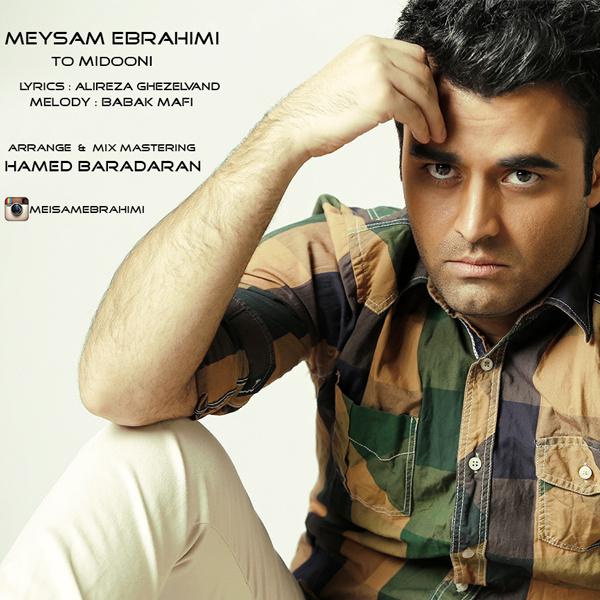 دانلود آهنگ میثم ابراهیمی تو میدونی