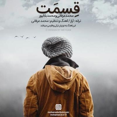 دانلود آهنگ محمد عرفانی و محمد بلالپور قسمت
