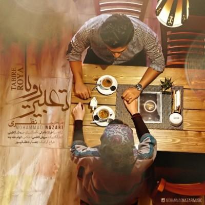 دانلود آهنگ محمد نظری تعبیر رویا