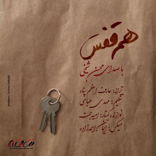 دانلود آهنگ محسن شیخی قفس
