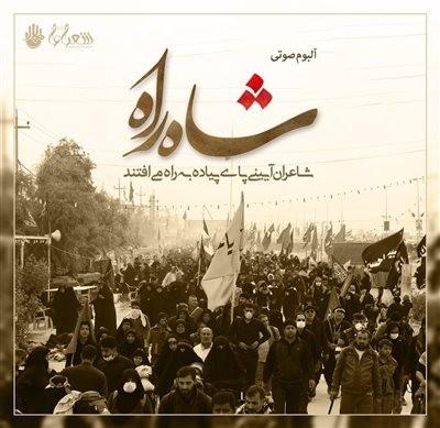دانلود آلبوم شاه راه انتشار آلبوم شاه راه با 14 قطعه
