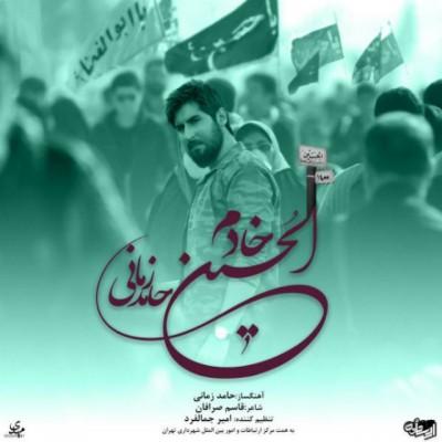 دانلود آهنگ حامد زمانی خادم الحسین (ورژن جدید)