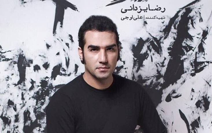 دانلود رضا یزدانی تعویق انتشار آلبوم رضا یزدانی و اختصاص بخشی از درامد کنسرت به زلزلهزدگان
