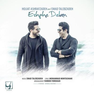 Emad Talebzadeh<p>Eshghe Delam (ft Hojat Ashrafzadeh)</p>