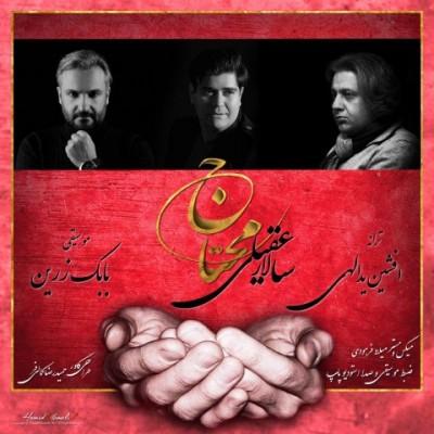Salar Aghili<p>Mohtaj</p>