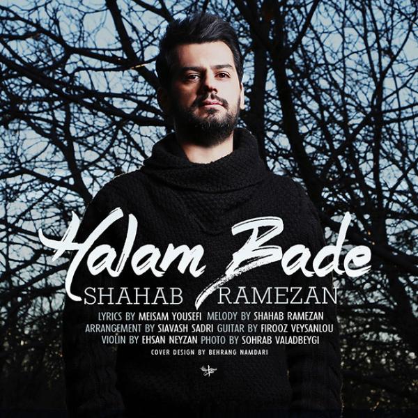 دانلود آهنگ شهاب رمضان حالم بده