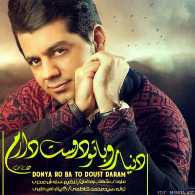 دانلود  آهنگ  شهاب رمضان    دنیارو با تو دوست دارم