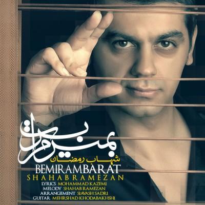 دانلود  آهنگ  شهاب رمضان    بمیرم برات