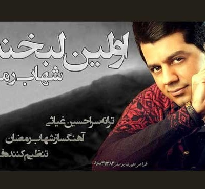 دانلود آهنگ شهاب رمضان اولین لبخند