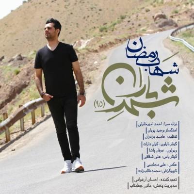 دانلود آهنگ شهاب رمضان شهر باران ۹۵