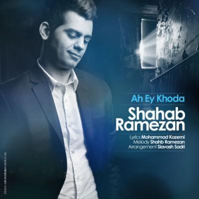 دانلود  آهنگ  شهاب رمضان  آه ای خدا