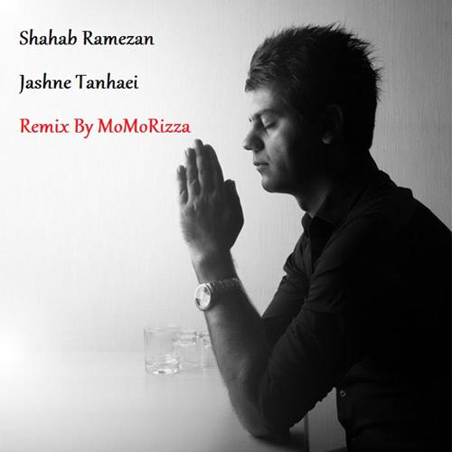 دانلود آهنگ شهاب رمضان جشن تنهایی (موموریزا ریمیکس)