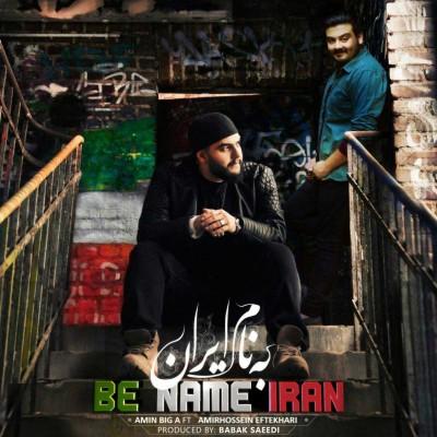دانلود  آهنگ  امین بیگ ای   به نامه ایران (فیت امیرحسین افتخاری)