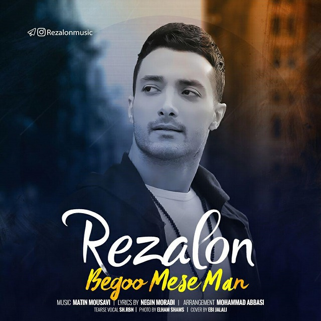 One Man Song Download By Singa: Rezalon Begoo Mese Man , دانلود آهنگ رضالون بگو مثل من