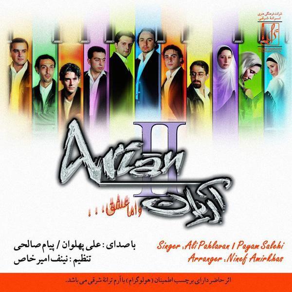 دانلود آهنگ آرین بند ایران
