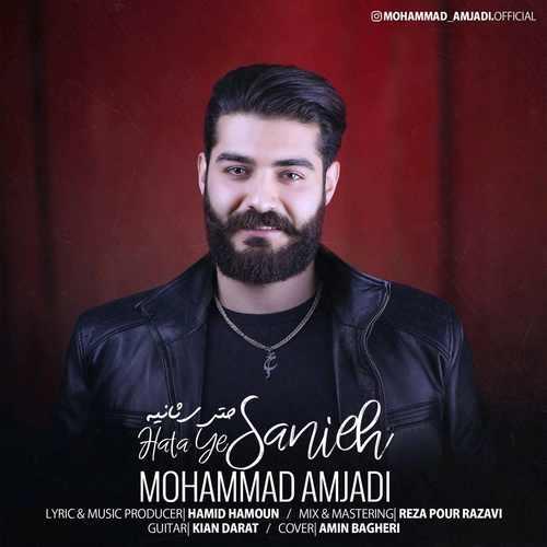 دانلود آهنگ محمد امجدی حتی یه ثانیه