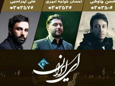 دانلود جشنواره ای ایران سه نامزد برگزیده جشنواره تلویزیونی ای ایران