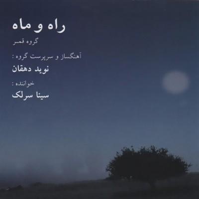 دانلود آهنگ سینا سرلک راه وماه (ساز و آواز)