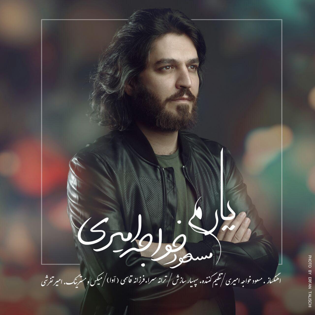 دانلود آهنگ مسعود خواجه امیری یارم