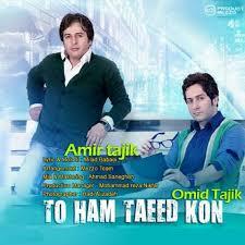دانلود  آهنگ  امیر تاجیک    تو هم تایید کن (فیت امید تاجیک)