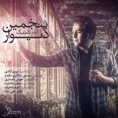 دانلود  آهنگ  امیر تاجیک    پنجمین دیوار