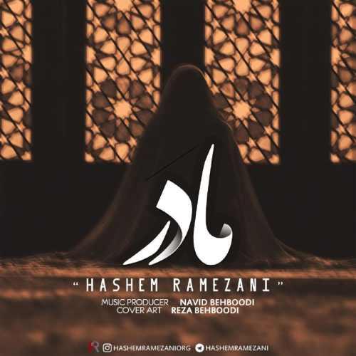 دانلود آهنگ هاشم رمضانی مادر
