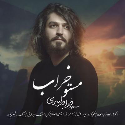 دانلود آهنگ مسعود خواجه امیری مستو خراب